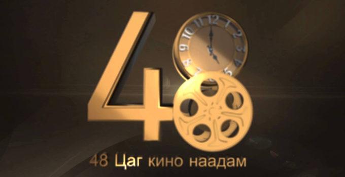 48-tsag-kino-naadam-2019